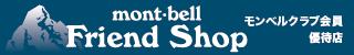 mont-bell Friend Shop